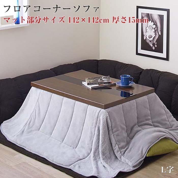 こたつに合わせるフロアコーナーソファ【Wille】ヴィレ L字タイプ 小 15mm厚(代引不可)