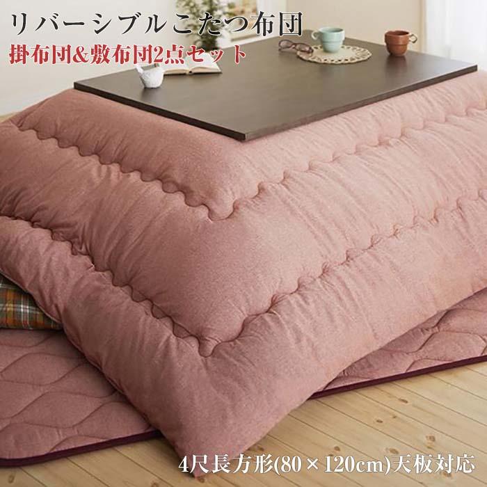 肌に優しい綿100%リバーシブルこたつ布団【melena】メレーナ 掛け敷きセット 4尺長方形(代引不可)