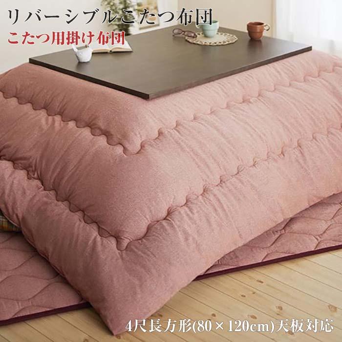 肌に優しい綿100%リバーシブルこたつ布団【melena】メレーナ 掛け布団単品 4尺長方形(代引不可)