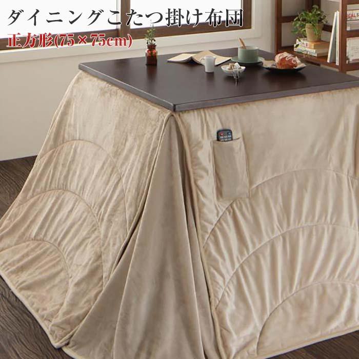 洗えるマイクロファイバーダイニングこたつ掛け布団【DAILY】デイリー 225×225cm(代引不可)