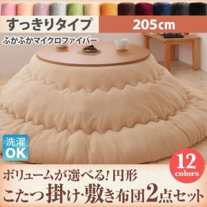 ボリュームが選べる! 円形こたつ掛け・敷き布団2点セット すっきりタイプ 直径205cm