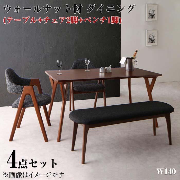 天然木ウォールナット材 モダンデザインダイニング WAL ウォル 4点セット(テーブル+チェア2脚+ベンチ1脚) W140