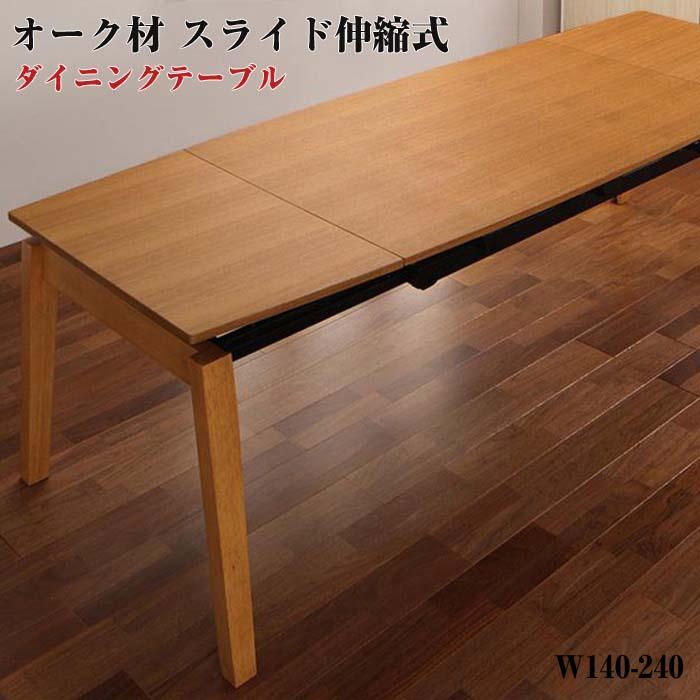 ハイバックチェア オーク材 スライド伸縮式ダイニング Libra ライブラ ダイニングテーブル W140-240(代引不可)(NP後払不可)