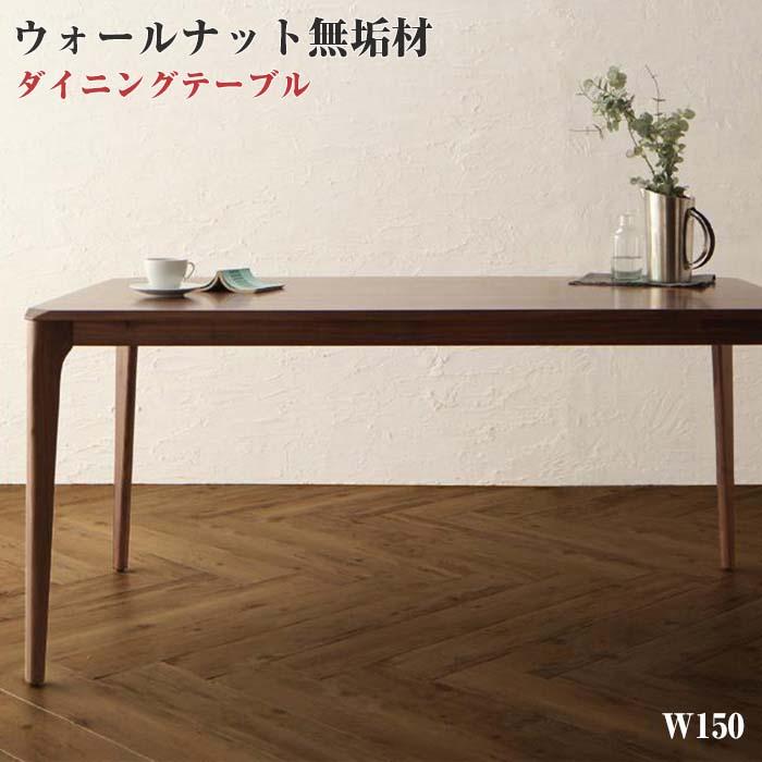 天然木 ウォールナット無垢材 ハイバックチェア ダイニング Virgo バルゴ ダイニングテーブル W150(代引不可)(NP後払不可)