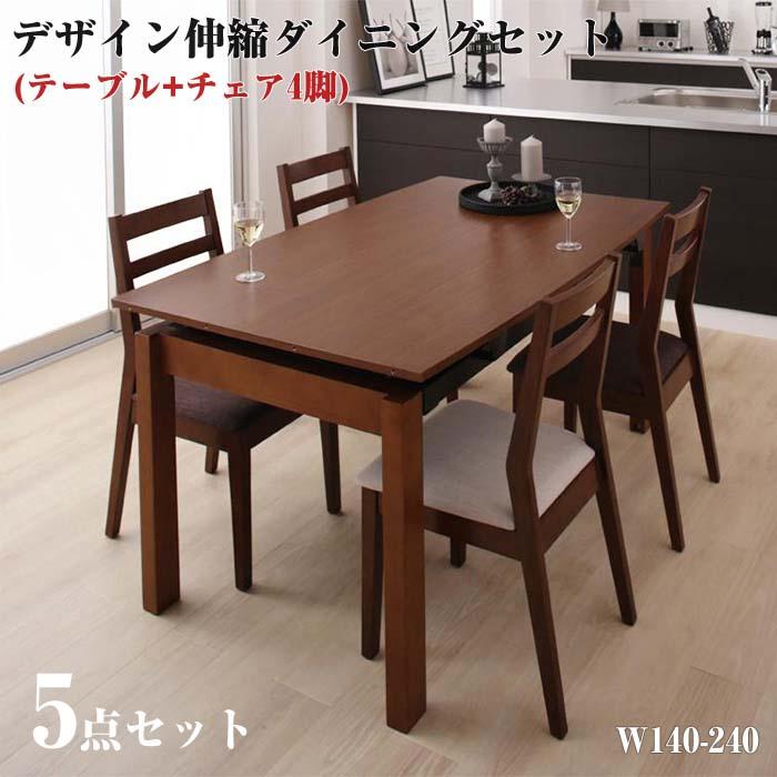 天然木ウォールナット材 デザイン伸縮ダイニングセット Kante カンテ 5点セット(テーブル+チェア4脚) W140-240(代引不可)(NP後払不可)