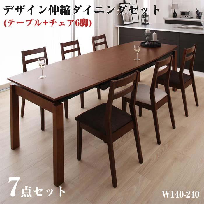 天然木ウォールナット材 デザイン伸縮ダイニングセット Kante カンテ 7点セット(テーブル+チェア6脚) W140-240(代引不可)(NP後払不可)