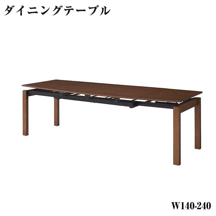 ※テーブルのみ 天然木ウォールナット材 デザイン伸縮ダイニング WALSTER ウォルスター ダイニングテーブル W140-240(代引不可)(NP後払不可)