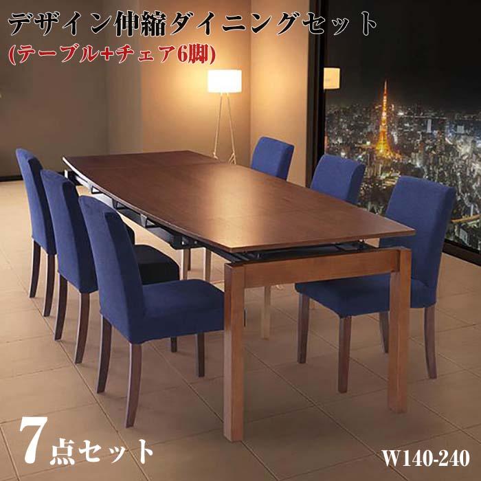 天然木ウォールナット材 デザイン伸縮ダイニングセット WALSTER ウォルスター 7点セット(テーブル+チェア6脚) W140-240(代引不可)(NP後払不可)