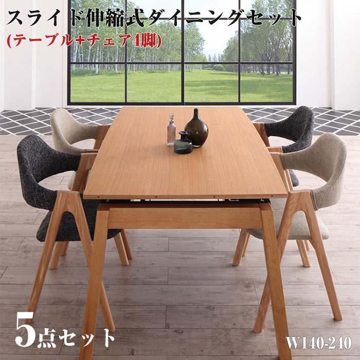 北欧デザイン スライド伸縮ダイニングセット MALIA マリア 5点セット(テーブル+チェア4脚) W140-240(代引不可)(NP後払不可)
