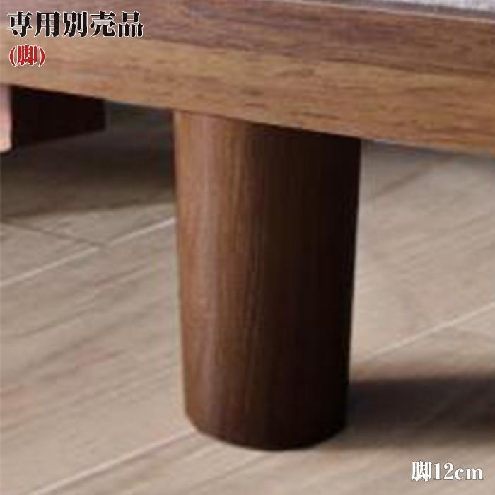 ライラオールソン 専用付属品 12cm脚(WK200~280用)