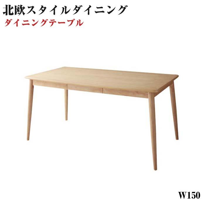 北欧スタイルダイニング OLIK オリック ダイニングテーブル W150(代引不可)(NP後払不可)