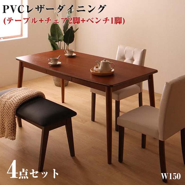 さっと拭ける PVCレザーダイニング fassio ファシオ 4点セット(テーブル+チェア2脚+ベンチ1脚) W150(代引不可)