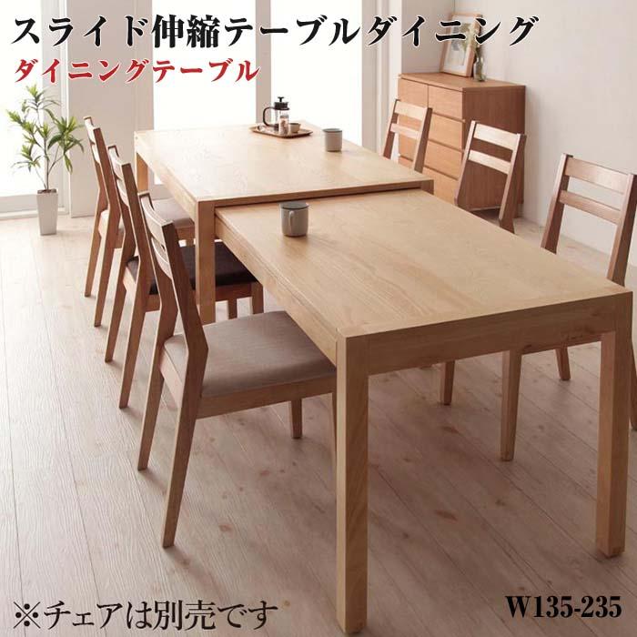※テーブルのみ 最大235cm スライド伸縮テーブル ダイニング Torres トーレス ダイニングテーブル W135-235(代引不可)(NP後払不可)