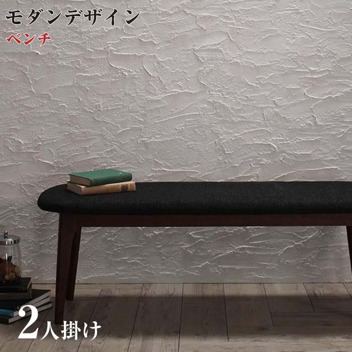 モダンデザインダイニング Le qualite ル・クアリテ ベンチ 2P