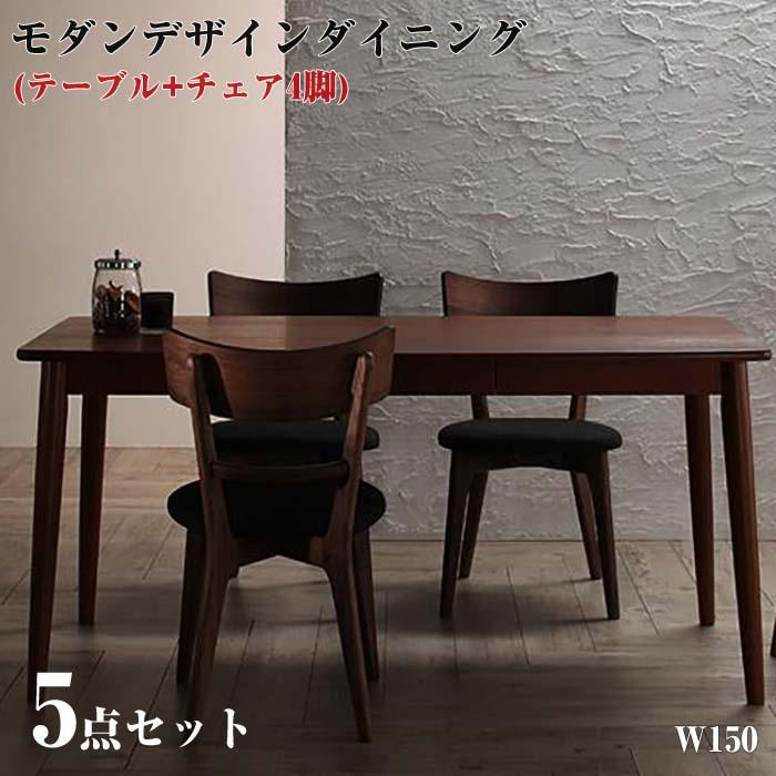 モダンデザインダイニング Le qualite ル・クアリテ 5点セット(テーブル+チェア4脚) W150(代引不可)