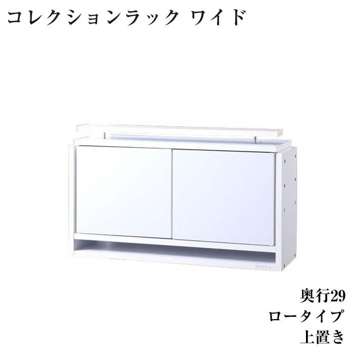 コレクションラック ワイド 上置き 高さ45~72 奥行29(代引不可)