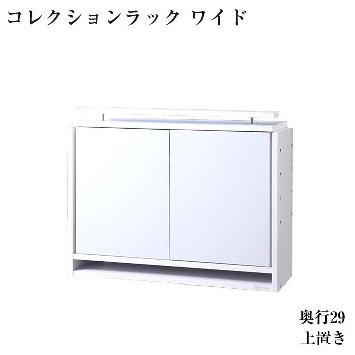 コレクションラック ワイド 上置き 高さ61~94 奥行29(代引不可)