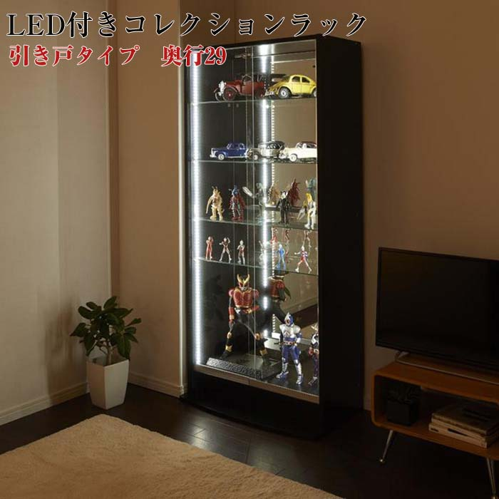 LEDコレクションラック ワイド 本体 引き戸タイプ 高さ180 奥行29(代引不可)