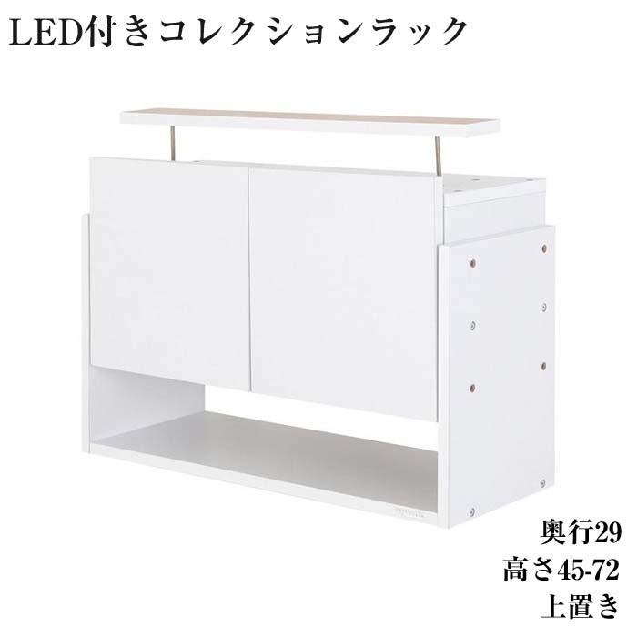 LEDコレクションラック ワイド 上置き 高さ45~72 奥行29(代引不可)