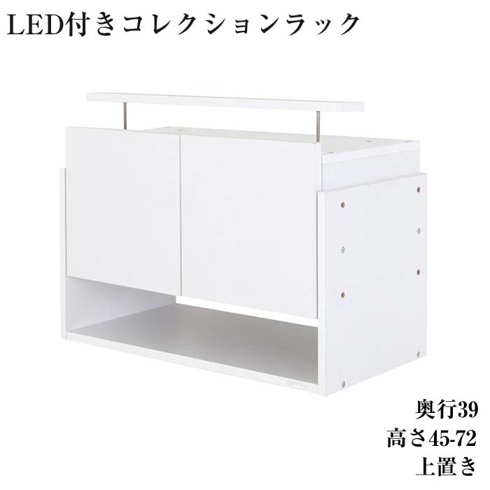 LEDコレクションラック ワイド 上置き 高さ45~72 奥行39(代引不可)