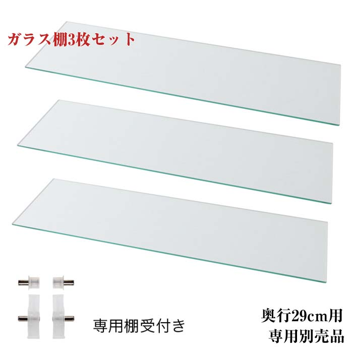 ※オプション商品 LEDコレクションラック ワイド 専用別売品 ガラス棚3枚セット 奥行29cm用(代引不可)