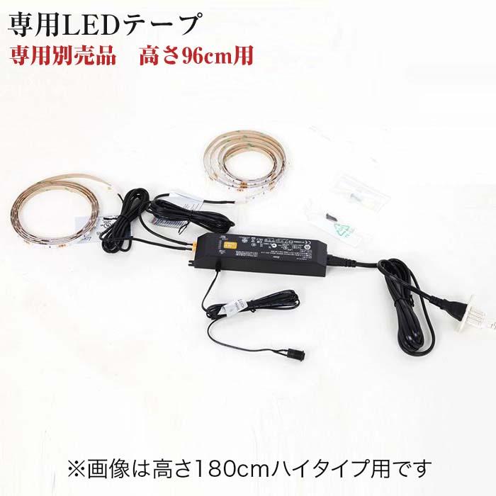 ※オプション商品 LEDコレクションラック ワイド 専用別売品 専用LEDテープ 高さ96cm用(代引不可)