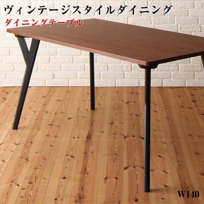 ヴィンテージスタイル ダイニング Hillsdale ヒルズデール ダイニングテーブル W140(代引不可)(NP後払不可)