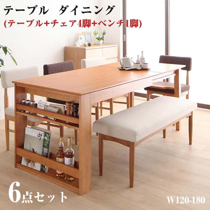 3段階伸縮テーブル カバーリング ダイニング humiel ユミル 6点セット(テーブル+チェア4脚+ベンチ1脚) W150