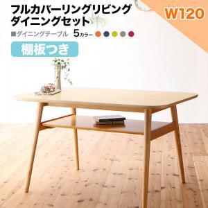 ※テーブルのみ フルカバーリングリビングダイニング Coppia コッピア ダイニングテーブル W120(代引不可)(NP後払不可)