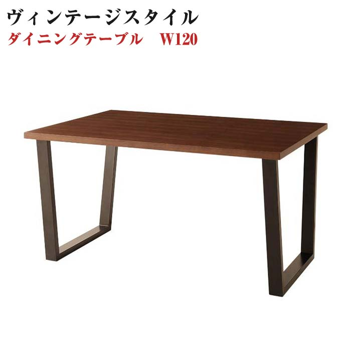 熱販売 ※テーブルのみ ヴィンテージスタイル ダイニング BEDOX BEDOX ベドックス ダイニング ダイニングテーブル ベドックス W120, シコクチュウオウシ:83dc9712 --- blablagames.net