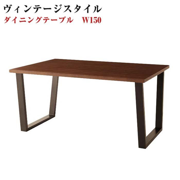 ※テーブルのみ ヴィンテージスタイル ダイニング BEDOX ベドックス ダイニングテーブル W150(代引不可)(NP後払不可)