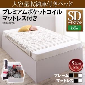 大容量収納庫付きベッド SaiyaStorage サイヤストレージ プレミアムポケットコイルマットレス付き 浅型 ベーシック床板 セミダブル