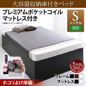 大容量収納庫付きベッド SaiyaStorage サイヤストレージ プレミアムポケットコイルマットレス付き 浅型 ホコリよけ床板 シングル