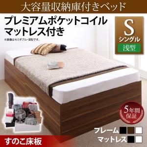 大容量収納庫付きベッド SaiyaStorage サイヤストレージ プレミアムポケットコイルマットレス付き 浅型 すのこ床板 シングル
