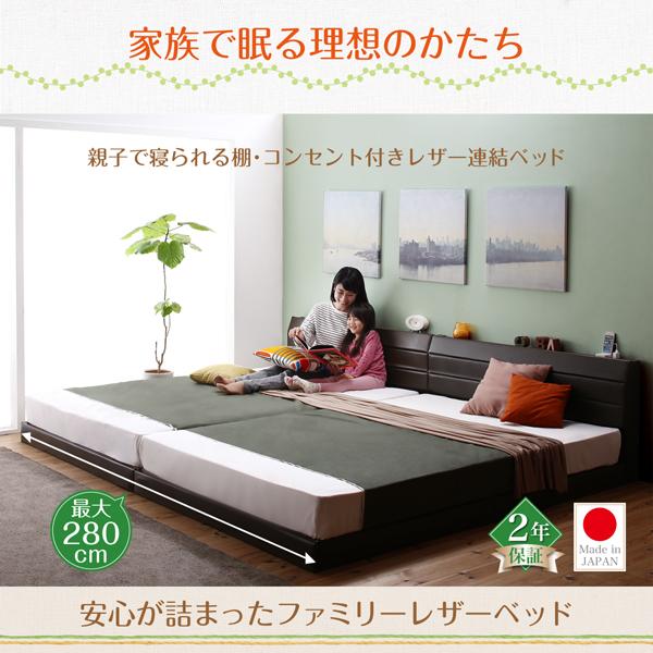 親子で寝られる棚・コンセント付きレザー連結ベッド Familiena ファミリーナ 国産ボンネルコイルマットレス付き セミダブルサイズ