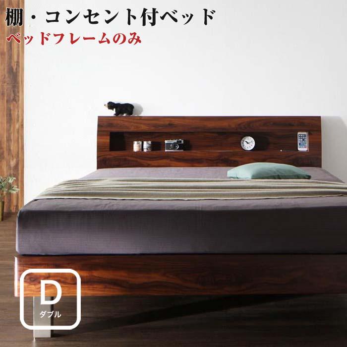 頑丈デザイン棚・コンセント付すのこステーションベッド G-BED ジーベッド ベッドフレームのみ ダブル(代引不可)(NP後払不可)