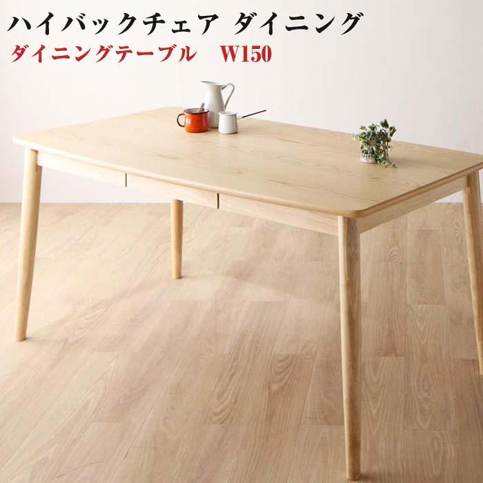 天然木 ハイバックチェア ダイニング cabrito カプレット ダイニングテーブル W150(代引不可)(NP後払不可)