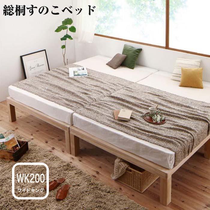 総桐すのこベッド Kirimuku キリムク ワイドK200(S×2)(代引不可)