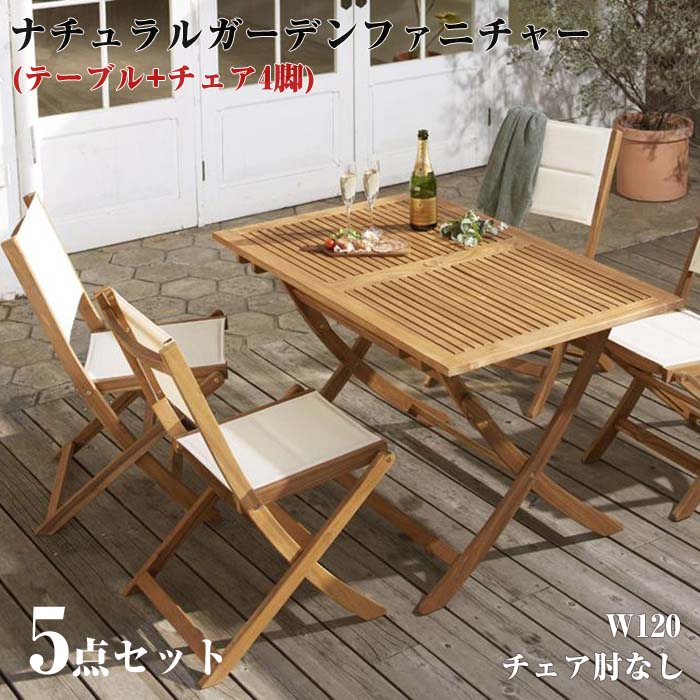 アカシア天然木 折りたたみ式ナチュラルガーデンファニチャー Relat リラト 5点セット(テーブル+チェア4脚) チェア肘なし W120(代引不可)