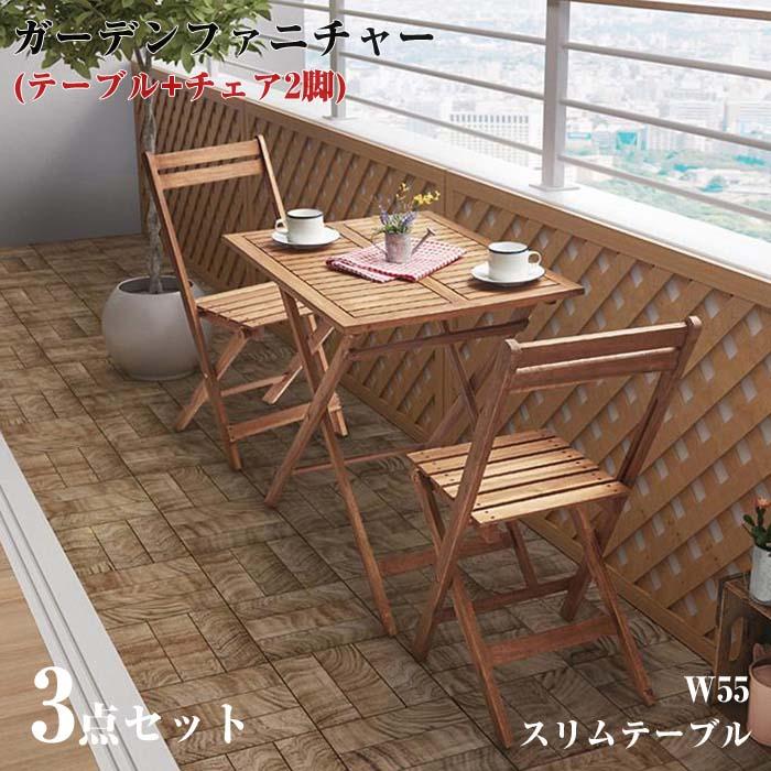 アカシア天然木スリムダイニングガーデンファニチャー Cyrielle シリエル 3点セット(テーブル+チェア2脚) スリムテーブル W55(代引不可)