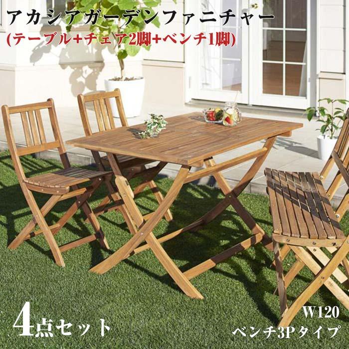 ベンチのサイズが選べる アカシア天然木ガーデンファニチャー Efica エフィカ 4点セット(テーブル+チェア2脚+ベンチ1脚) ベンチ3Pタイプ W120(代引不可)