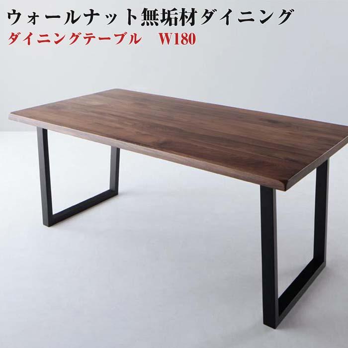 ウォールナット無垢材モダンデザインワイドサイズダイニング Clam クラム ダイニングテーブル W180(代引不可)