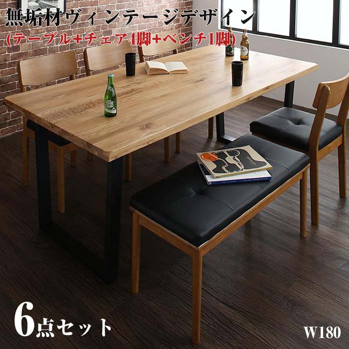 オーク無垢材ヴィンテージデザインワイドサイズダイニング Lepus レプス 6点セット(テーブル+チェア4脚+ベンチ1脚) W180(代引不可)