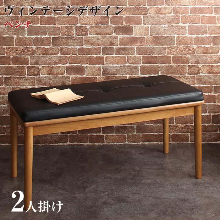 オーク無垢材ヴィンテージデザインワイドサイズダイニング Lepus レプス ベンチ 2P(代引不可)