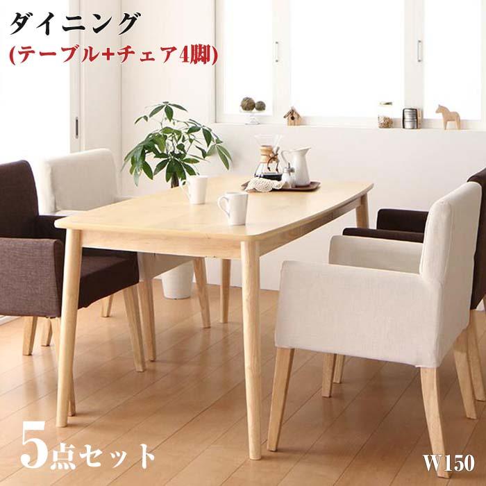 天然木 アッシュ材 ゆったり座れる ダイニング eat with. イートウィズ 5点セット(テーブル+チェア4脚) W150(代引不可)