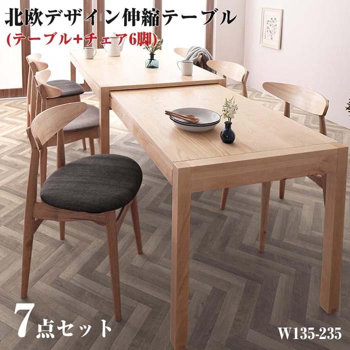 北欧デザイン スライド伸縮テーブル ダイニングセット SORA ソラ 7点セット(テーブル+チェア6脚) W135-235(代引不可)(NP後払不可)