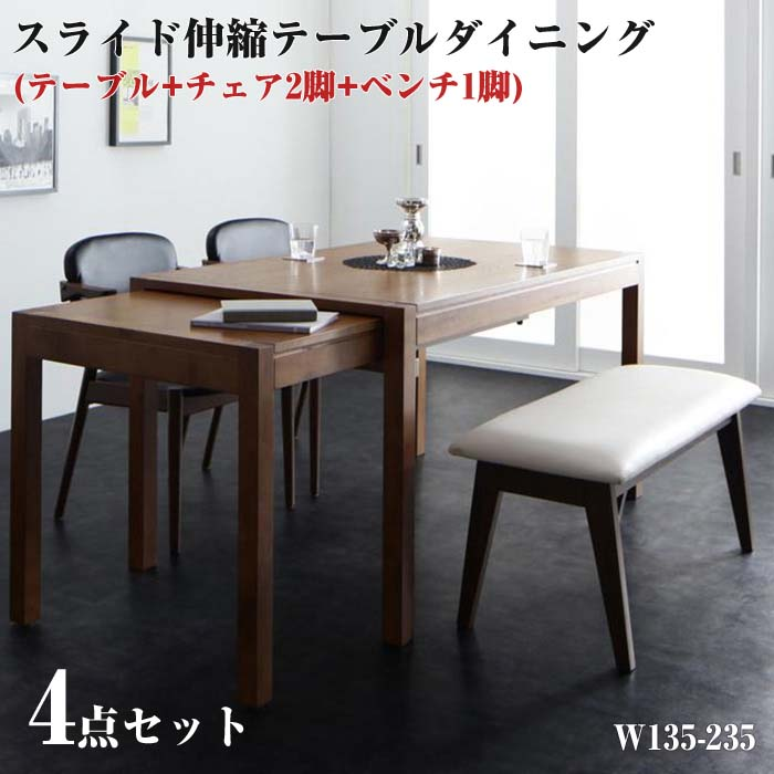 モダンデザイン スライド伸縮テーブル ダイニングセット Jamp ジャンプ 4点セット(テーブル+チェア2脚+ベンチ1脚) W135-235