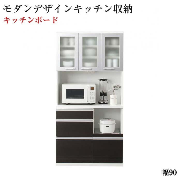 奥行41cmの薄型モダンデザインキッチン収納 Sfida スフィーダ キッチンボード W90(代引不可)