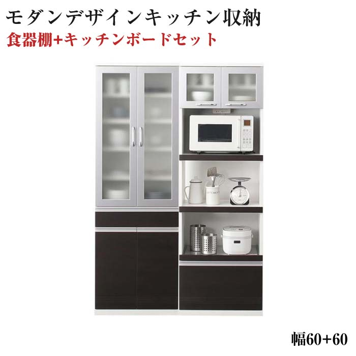 奥行41cmの薄型モダンデザインキッチン収納 Sfida スフィーダ 食器棚+キッチンボードセット W60+W60(代引不可)