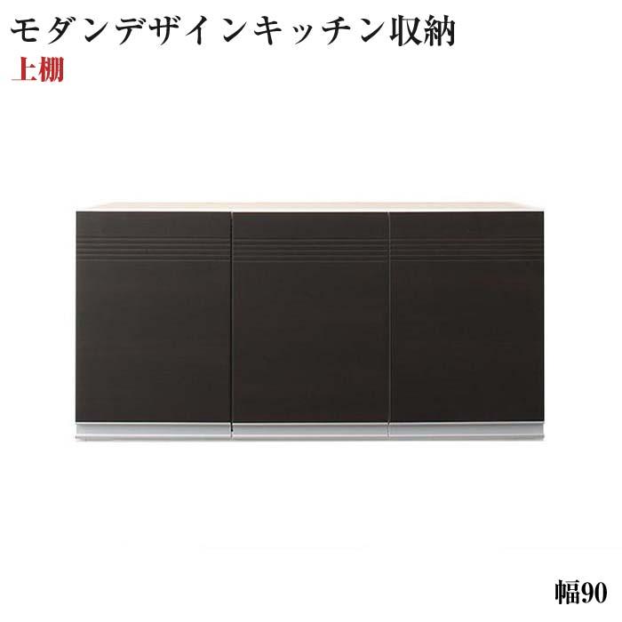 奥行41cmの薄型モダンデザインキッチン収納 Sfida スフィーダ 上棚 W90(代引不可)
